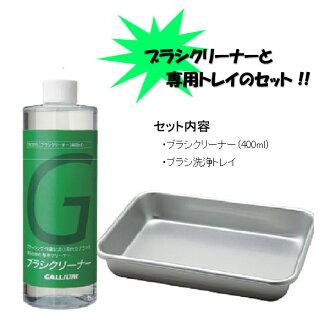 ★GALLIUM[镓]刷子吸尘器Set SW2100[400ml][z]