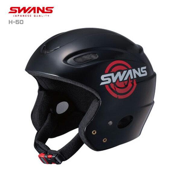 【ポイント5倍で最大19倍のチャンス!9/26 13時まで】スキーヘルメット SWANS〔スワンズ ジュニア〕〔2018>H-50 BK〔HG〕〔Sale〕