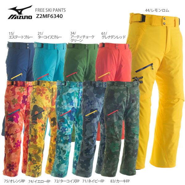 MIZUNO〔ミズノ スキーウェア パンツ メンズ レディース〕<2017>FREE SKI PANTS Z2MF6340【MUJI】【GARA】〔SA〕