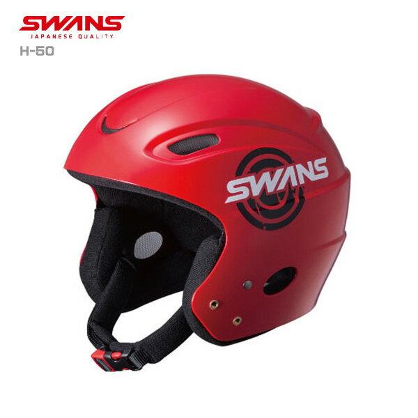 SWANS〔スワンズ ジュニア スキーヘルメット〕<2018>H-50 R/BK〔HG〕〔Sale〕