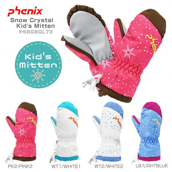 【小物祭りタイムセール!】PHENIX 〔フェニックス スキーグローブ キッズミトン 子供用〕<2017>Snow Crystal Kid's Mitten PS6G8GL73