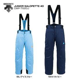 DESCENTE〔デサント ジュニア スキーウェア〕<2018>JUNIOR SALOPETTE 40 CMP-7520J 在庫処分〔SA〕