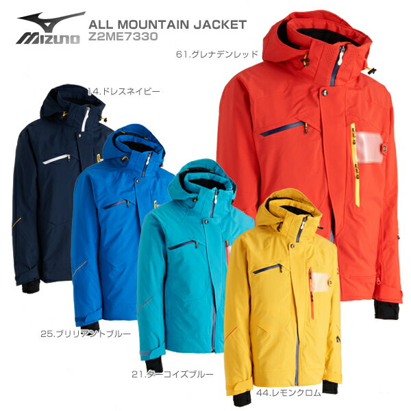 MIZUNO〔ミズノ スキーウェア ジャケット メンズ レディース〕<2018>ALL MOUNTAIN JACKET Z2ME7330【送料無料】【MUJI】