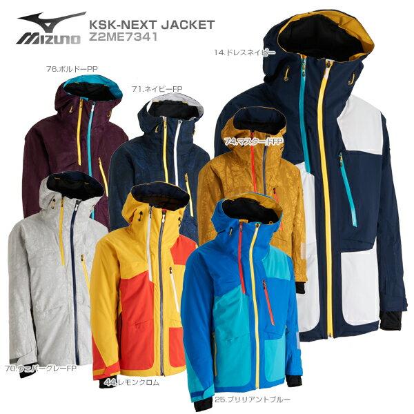 MIZUNO〔ミズノ スキーウェア ジャケット メンズ レディース〕<2018>KSK-NEXT JACKET Z2ME7341【送料無料】【技術選着用モデル】【MUJI】