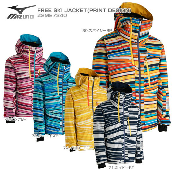 MIZUNO〔ミズノ スキーウェア ジャケット〕<2018>FREE SKI JACKET〔PRINT DESIGN〕Z2ME7340【送料無料】【GARA】