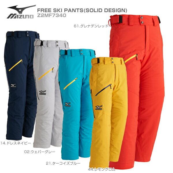 MIZUNO〔ミズノ スキーウェア パンツ メンズ レディース〕<2018>FREE SKI PANTS〔SOLID DESIGN〕Z2MF7340【送料無料】【MUJI】