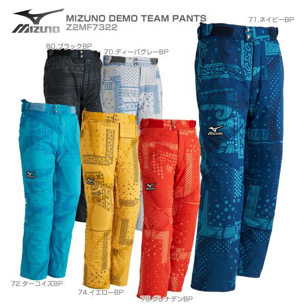 MIZUNO〔ミズノ スキーウェア パンツ メンズ レディース〕<2018>DEMO TEAM PANTS Z2MF7322【技術選着用モデル】【GARA】【SLTT】