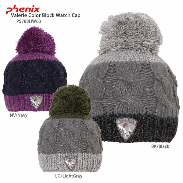 【★セール★割引中!】PHENIX 〔フェニックス レディースニット帽〕<2018>Valerie Color Block Watch Cap PS788HW63