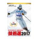 スキーグラフィック DVD 第54回全日本スキー技術選手権大会 技術選2017【isyo】