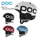 ★POC〔ポック スキーヘルメット〕<2018>Auric Cut Backcountry SPIN〔オーリック カット バックカントリー SPIN〕