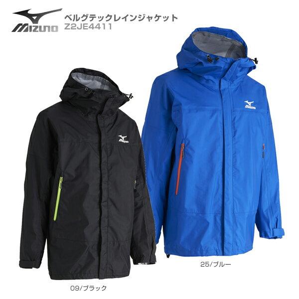 【5000円以上ご購入で送料無料】MIZUNO〔ミズノ レインウェア〕<2018>ベルグテックレインジャケット Z2JE4411 スキー スノーボード