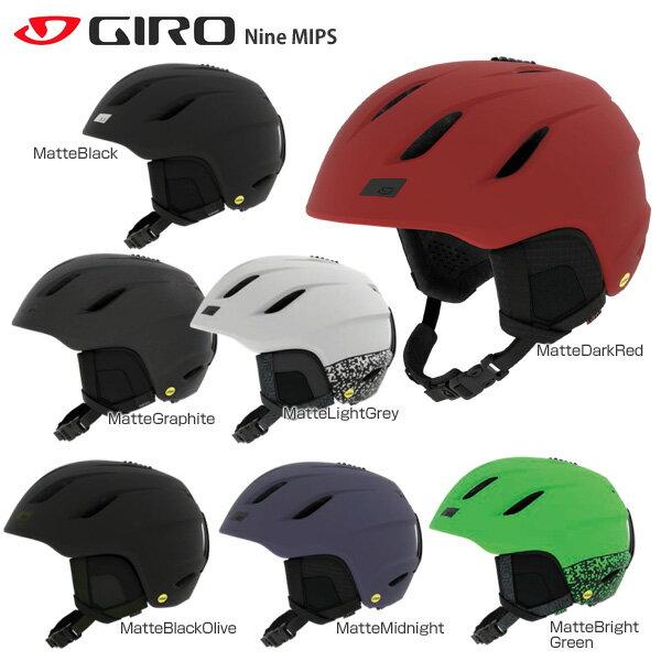 【18-19 NEWモデル】GIRO〔ジロ スキーヘルメット〕<2019>Nine MIPS〔ナイン ミップス〕【ASIAN FIT】【送料無料】 スキー スノーボード