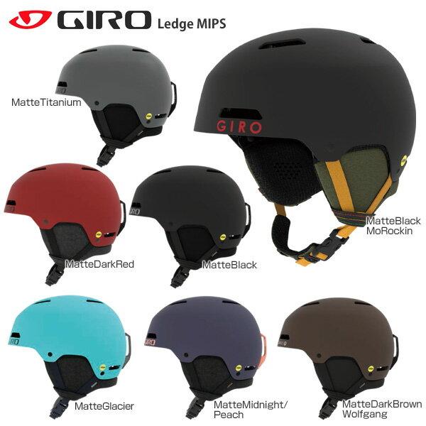 【送料無料】【18-19 NEWモデル】GIRO〔ジロ スキーヘルメット〕<2019>Ledge MIPS〔レッジ ミップス〕 スキー スノーボード