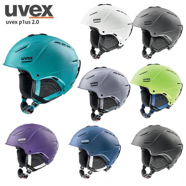 【送料無料】【18-19 NEWモデル】UVEX〔ウベックス スキーヘルメット〕<2019>uvex p1us 2.0 スキー スノーボード〔SAH〕