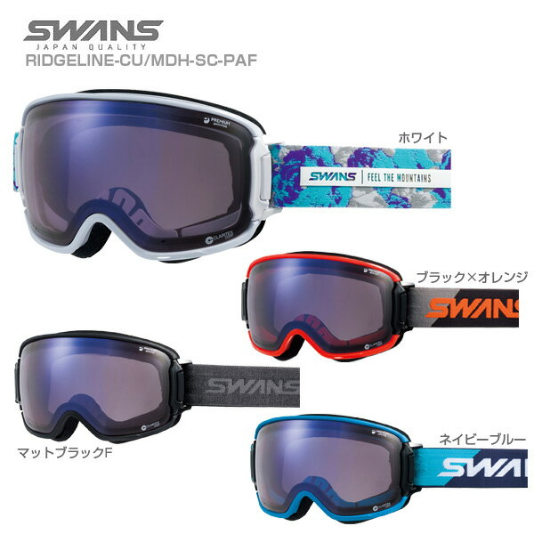 【18-19 NEWモデル】SWANS〔スワンズ スキーゴーグル〕<2019>RIDGELINE-CU/MDH-SC-PAF【眼鏡・メガネ対応ゴーグル】【送料無料】 スキー スノーボード