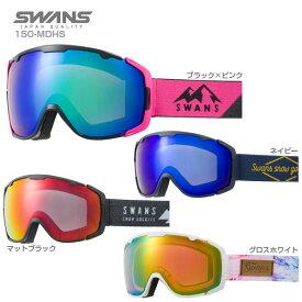 SWANS〔スワンズ スキーゴーグル〕<2019>150-MDHS〔SAG〕