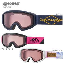 SWANS スワンズ スキー ゴーグル スキーゴーグル ジュニア 子供用 <2019> 140-DH 旧モデル 〔SAG〕
