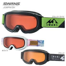 SWANS〔スワンズ ジュニア スキーゴーグル〕<2019>JUMPIN-DH【眼鏡・メガネ対応ゴーグル】