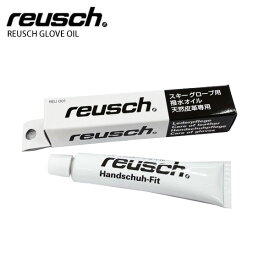 REUSCH 〔ロイシュ〕 スキーグローブ用防水オイル REU001 天然皮革製グローブ専用【isyo】