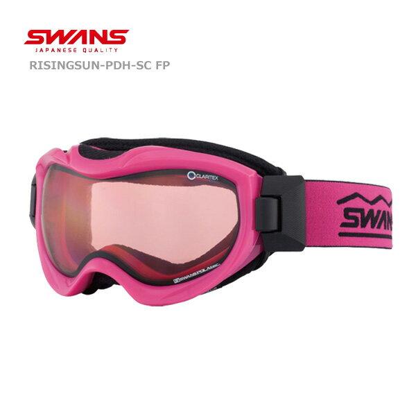 SWANS〔スワンズ スキーゴーグル〕<2015>RISINGSUN-PDH-SC FP〔SAG〕【swo】〔HG〕