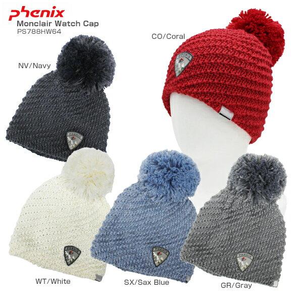 【★セール★割引中!】PHENIX 〔フェニックス レディースニット帽〕<2018>Monclair Watch Cap PS788HW64