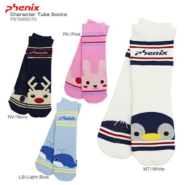 【5000円以上ご購入で送料無料】PHENIX 〔フェニックス ジュニアソックス〕<2018>Character Tube Socks PS7G8SO70〔キャラクター〕 スキー スノーボード