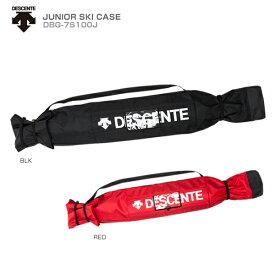 ★DESCENTE〔デサント ジュニア 1台用スキーケース〕JUNIOR SKI CASE DBG-7S100J