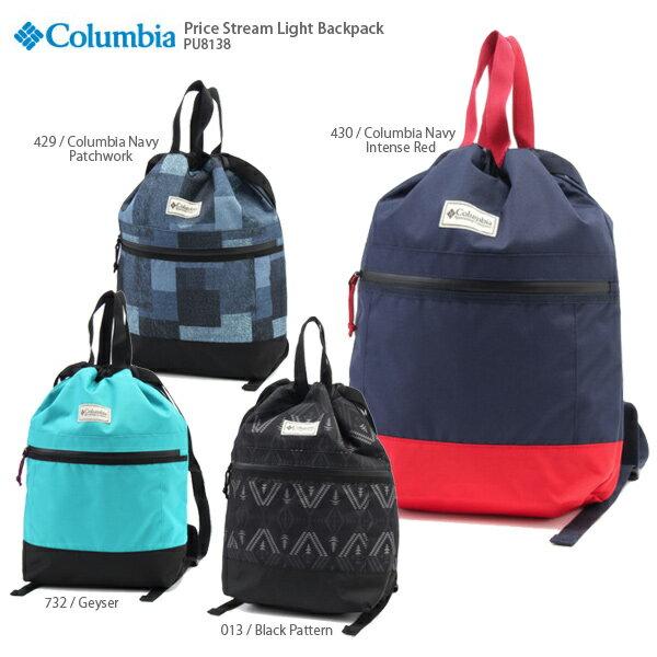【エントリーでP10倍★特大チャンス!1月1日10時まで】Columbia〔コロンビア バックパック〕<2018>Price Stream Light Backpack/PU8138