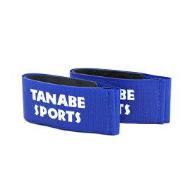 3/1限定エントリーで最大P27倍 TANABE SPORTS オリジナルスキーバンド 2本1セット〔ブルー〕 スキー 〔SA〕