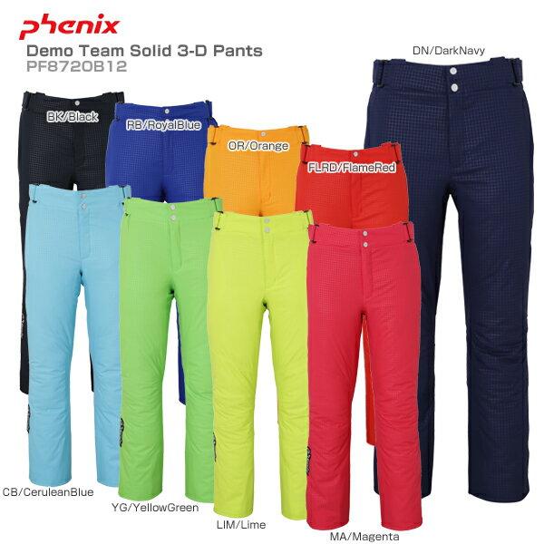 【18-19 NEWモデル】PHENIX〔フェニックス スキーウェア パンツ〕<2019>Demo Team Solid 3-D Pants PF872OB12【送料無料】 スキー スノーボード【MUJI】〔SA〕