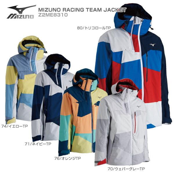 【1000円OFFクーポン配布中】【18-19 NEWモデル】MIZUNO〔ミズノ スキーウェア ジャケット〕<2019>MIZUNO RACING TEAM JACKET〔ミズノレーシングチームジャケット〕Z2ME8310【送料無料】 スキー スノーボード【MUJI】【BLSM】