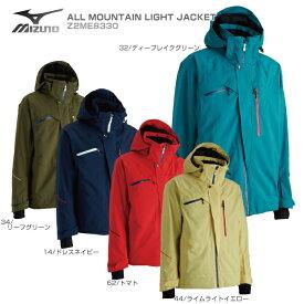【タイムセール!11/12 13時まで】MIZUNO〔ミズノ スキーウェア ジャケット〕<2019>ALL MOUNTAIN LIGHT JACKET〔オールマウンテンライトジャケット〕Z2ME8330【送料無料】【MUJI】【BLSM】