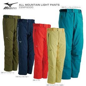 MIZUNO〔ミズノ スキーウェア パンツ〕<2019>ALL MOUNTAIN LIGHT PANTS〔オールマウンテンライトパンツ〕Z2MF8330【送料無料】【MUJI】【BLSM】