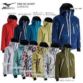 【タイムセール!11/12 13時まで】MIZUNO〔ミズノ スキーウェア ジャケット〕<2019>FREE SKI JACKET〔フリースキージャケット〕Z2ME8340【送料無料】【GARA】【BLSM】