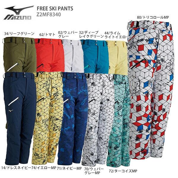【18-19 NEWモデル】MIZUNO〔ミズノ スキーウェア パンツ メンズ レディース〕<2019>FREE SKI PANTS〔フリースキーパンツ〕Z2MF8340【送料無料】