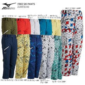 MIZUNO〔ミズノ スキーウェア パンツ〕<2019>FREE SKI PANTS〔フリースキーパンツ〕Z2MF8340【送料無料】【GARA】【BLSM】