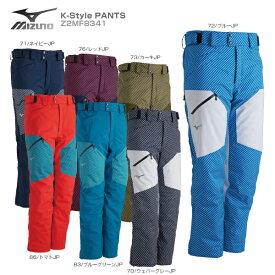 MIZUNO〔ミズノ スキーウェア パンツ〕<2019>K-Style PANTS〔K-Styleパンツ〕Z2MF8341【送料無料】【SLTT】【MUJI】【BLSM】