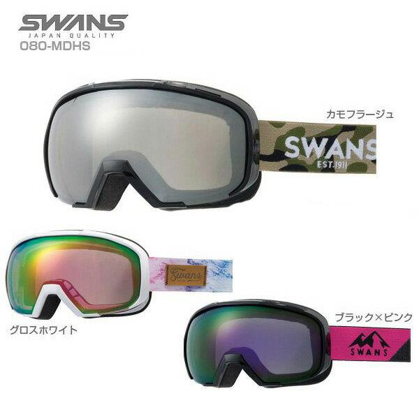 【P5倍!】【あす楽】【18-19 NEWモデル】SWANS〔スワンズ スキーゴーグル〕<2019>080-MDHS【眼鏡・メガネ対応ゴーグル】〔SAG〕