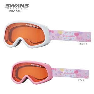 ゴーグル SWANS スワンズ キッズ 子供用 2020 BR-131H 19-20 旧モデル スキー スノーボード 〔SAG〕