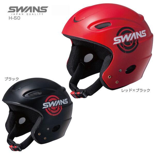 【18-19 NEWモデル】SWANS〔スワンズ ジュニア スキーヘルメット〕<2019>H-50