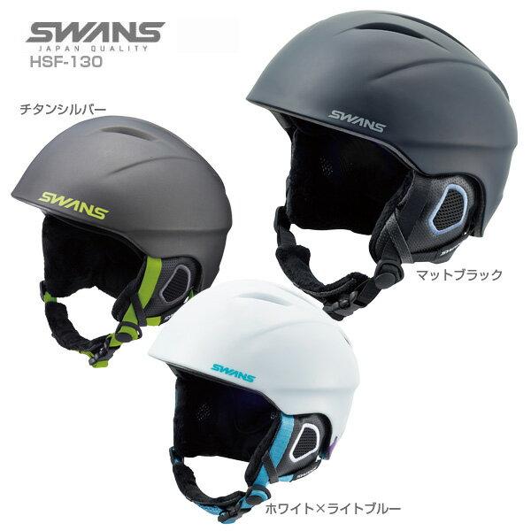 【18-19 NEWモデル】SWANS〔スワンズ スキーヘルメット〕<2019>HSF-130 スキー スノーボード