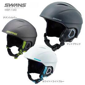 SWANS〔スワンズ スキーヘルメット〕<2020>HSF-130