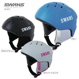 SWANS〔スワンズ ジュニア スキーヘルメット〕<2020>H-41