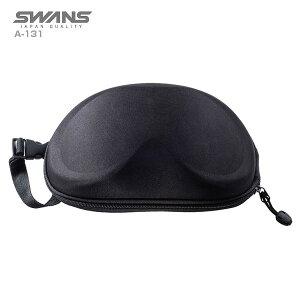 ゴーグルケース SWANS スワンズ 2022 A-131 ゴーグルセミハードケース〔ブラック〕 スキー スノーボード