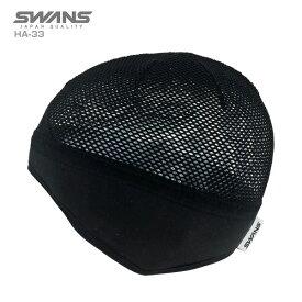 SWANS〔スワンズ キャップ〕<2020>HA-33 メッシュインナーキャップ〔ブラック〕 スキー スノーボード