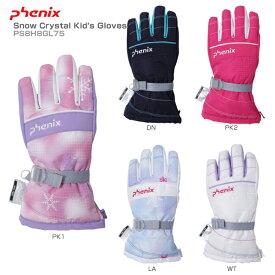 PHENIX〔フェニックス スキーグローブ キッズ 子供用〕<2019>Snow Crystal Kid's Gloves PS8H8GL75【MUJI】