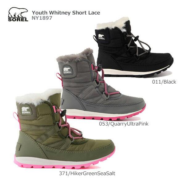 SOREL 〔ソレル ジュニア スノーシューズ〕<2019>Youth Whitney Short Lace ユース ウィットニー ショートレース/NY1897