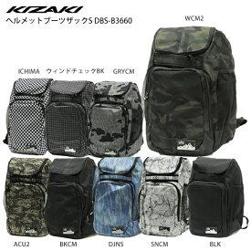 KIZAKI〔キザキ バックパック〕<2020>ヘルメットブーツザックS DBS-B3660