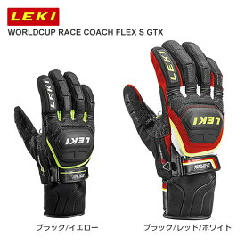 LEKI〔レキ スキー グローブ〕<2019>WORLDCUP RACE COACH FLEX S GTX【送料無料】【GORE-TEX】WC