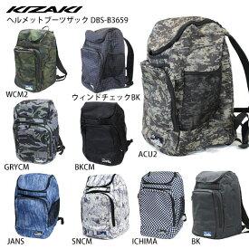 KIZAKI〔キザキ ヘルメット・ブーツバック〕<2020>ヘルメットブーツザック DBS-B3659